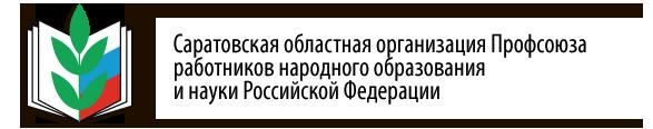 Саратовская областная организация Профсоюза работников народного образования и науки Российской Федерации / Поиск